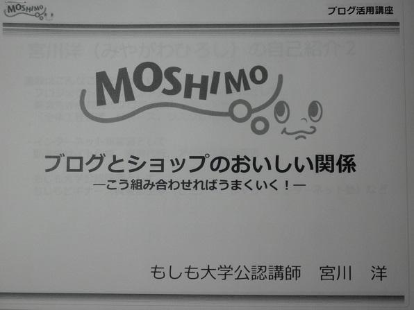 宮川さんブログセミナー