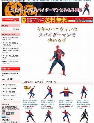 スパイダーマンサイト