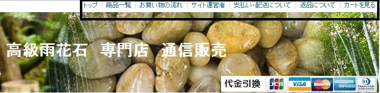 雨花石サイトサンプル1