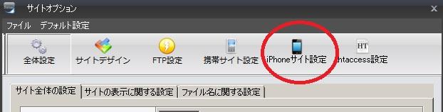 iphone対応2