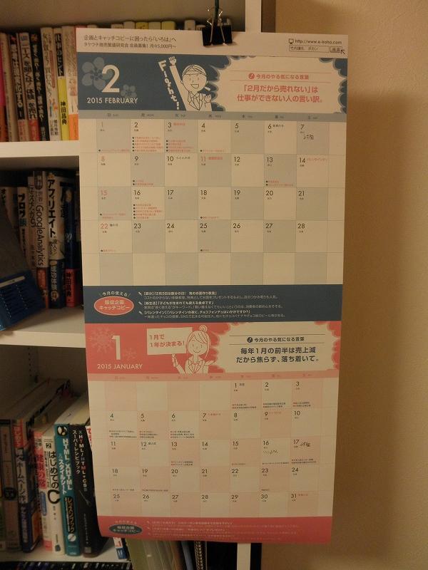 2015竹内さんカレンダー