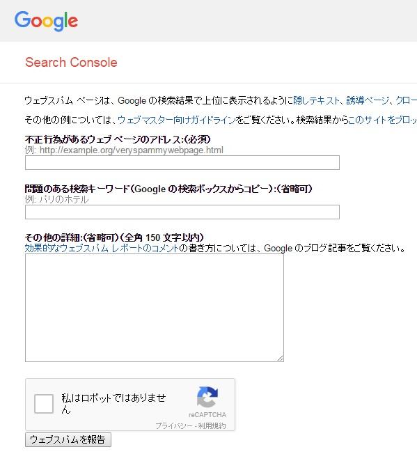 googleへスパム報告
