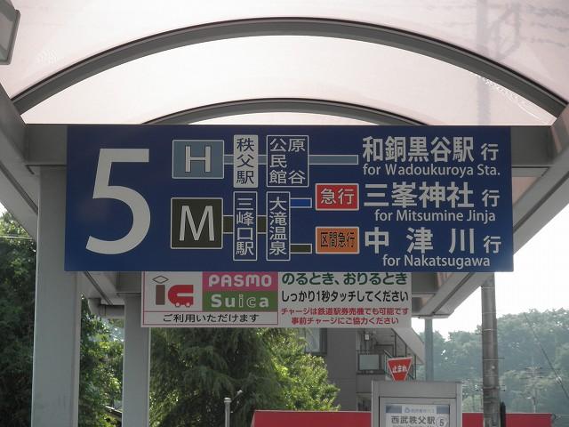 三津峯神社までのバス01