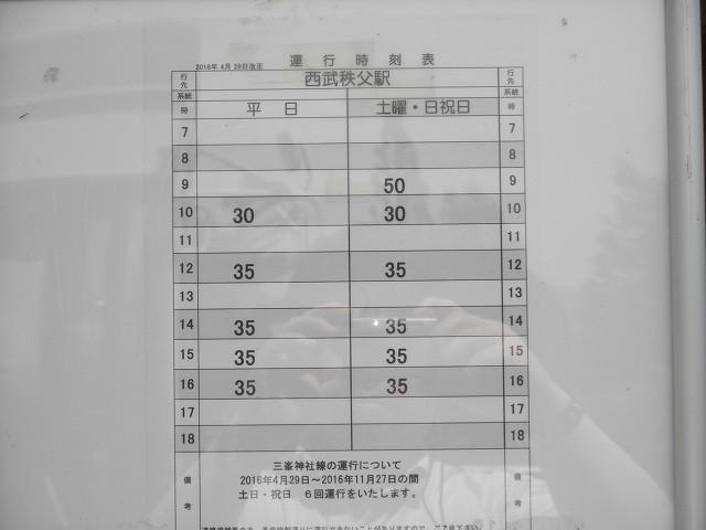 三峯神社までのバス02