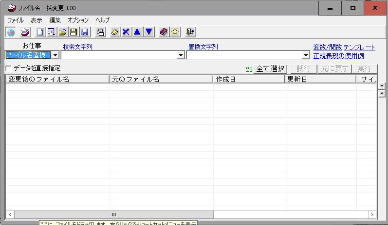 ファイル名一括変換