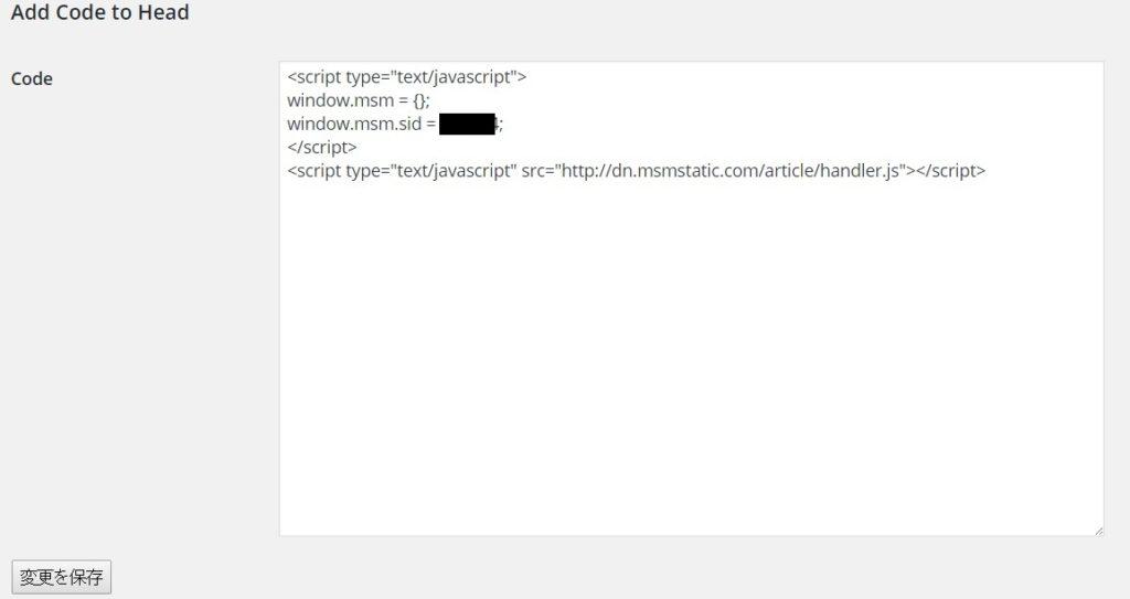 Add_Code_To_Head画面