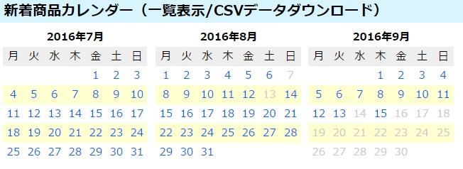 新着カレンダー