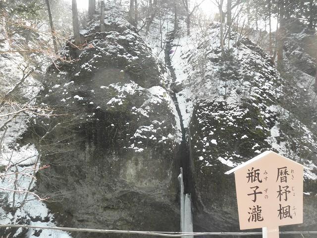 榛名神社_瓶子の滝