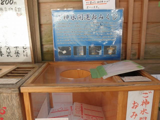 榛名神社_御神水おみくじの箱