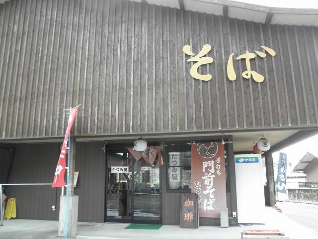 榛名神社_たつみ屋