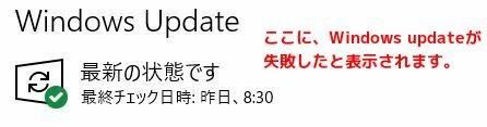 Windows-updateの状態