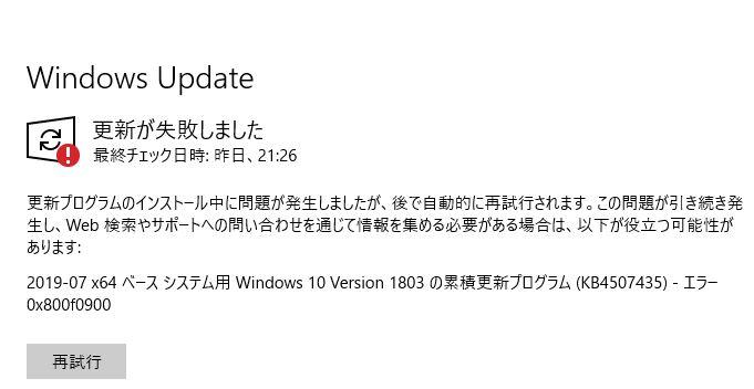 Windows updateの失敗を繰り返す