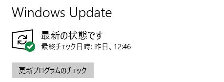 Windows Update成功